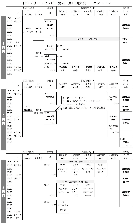 schedule_2018